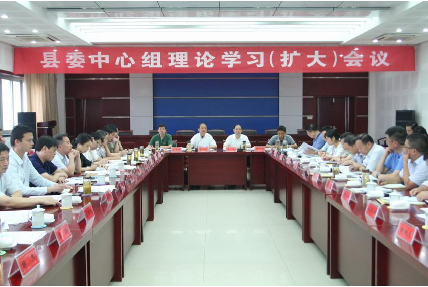 县委中心组理论学习(扩大)会议召开