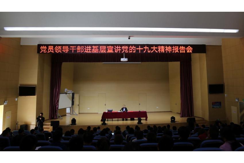 张千水在全县党员领导干部进基层宣讲党的十九大精神首场报告会上宣讲党的十九大精神