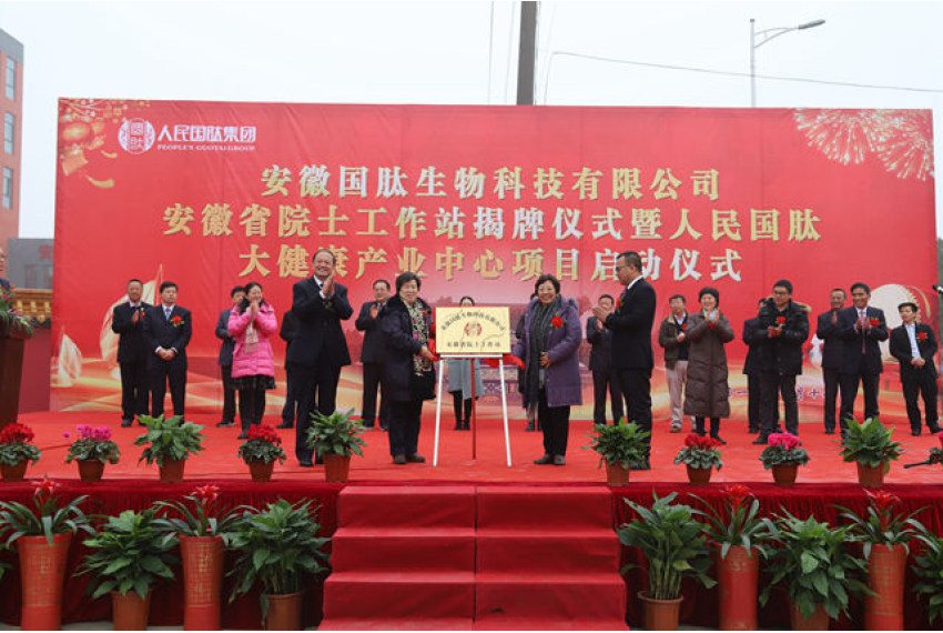 安徽国肽生物科技有限公司安徽省院士工作站揭牌仪式举行