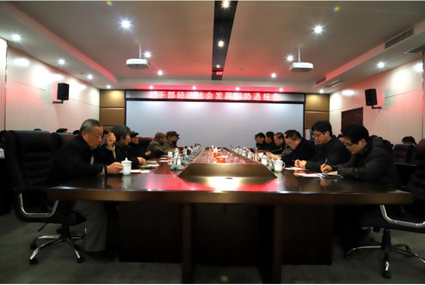 全县老干部经济社会发展形势通报会召开