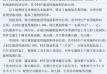 莱芜市鹏泉街道段盘龙村、草沟村村庄规划批前公告