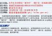 """东升社区居委会""""城中村""""(棚户区)改造建安置区建设项目选址批后公告"""