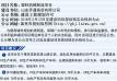 山东乔通商贸有限公司塑料机械制造项目建设工程规划许可批后公告