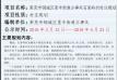 莱芜市钢城区里辛街道办事处石家岭村村庄规划批前公示