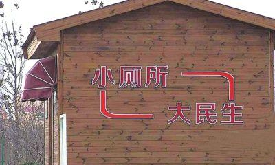 梅建华:努力把农厕改造好事办好